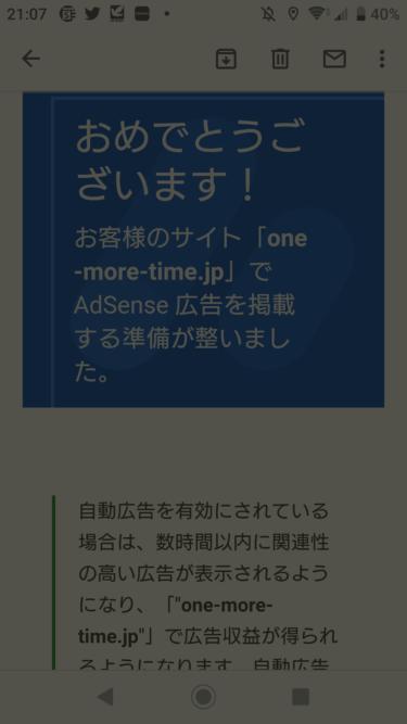 グーグルアドセンスにサイトの追加申請をしました 「Googleアドセンス 追加」