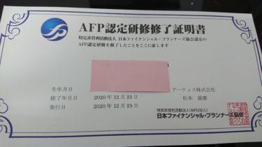 アーティスのAFP認定研修の課題の提案書の作成方法!「2020年12月合格」