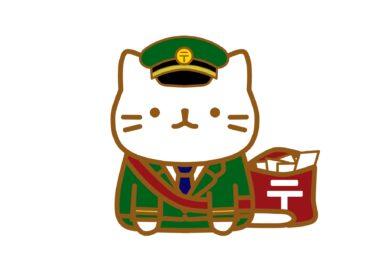 札幌市内で内容証明郵便を送れる郵便局一覧「最新2021年4月現在」
