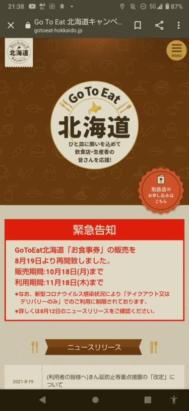 「販売再開」Go To Eat イート 北海道 お食事券を北洋銀行で購入!いつまでに使用?